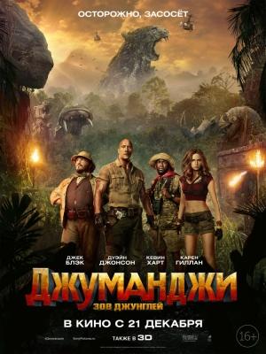 Кино. Киноафиша Псков Джуманджи